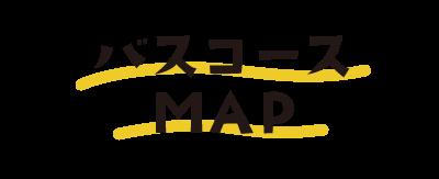 バスコースMAP