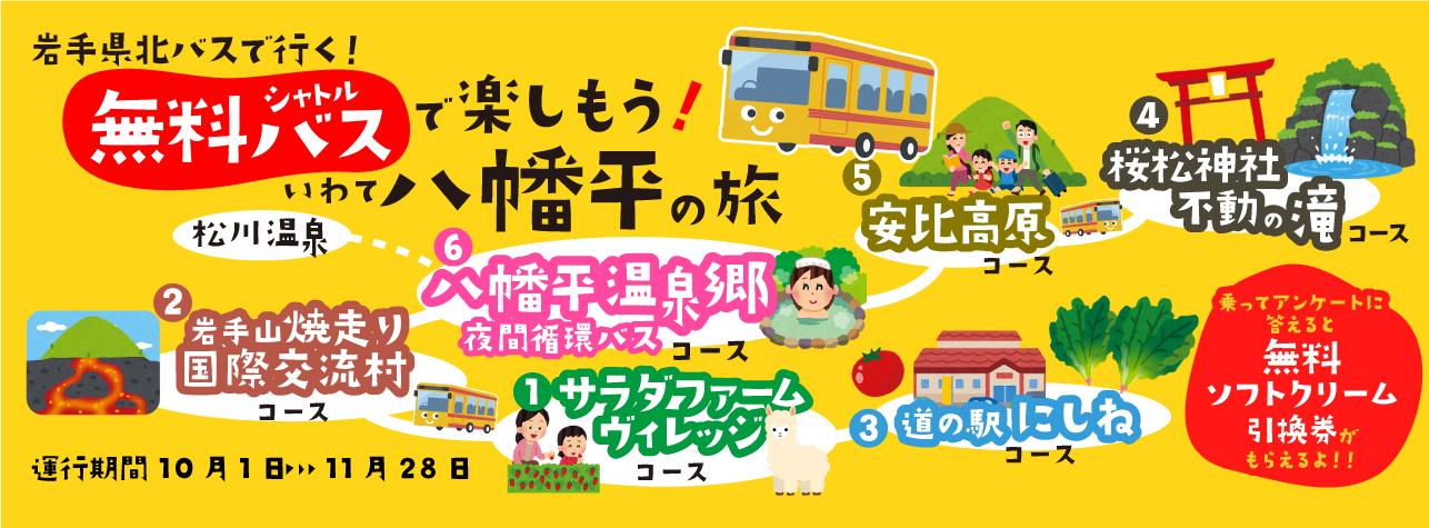 無料バスで楽しもう!いわて八幡平の旅